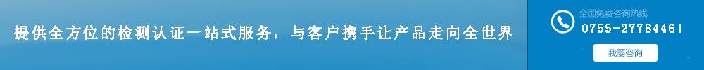 深圳顺检科技有限公司